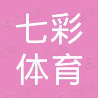 深圳市七彩体育传媒有限公司