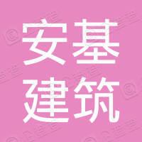 长厦安基(深圳)建筑设计有限公司