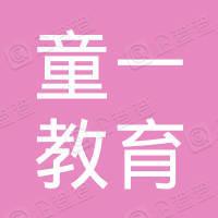 江西省童一教育文化发展有限公司