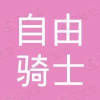 深圳自由骑士工贸有限公司