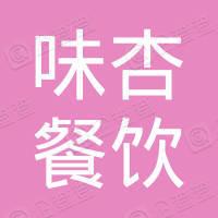 佛山市顺德区味杏餐饮服务有限公司