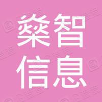 湖南燊智信息科技有限公司