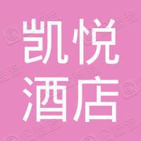 南通凯悦酒店管理发展有限公司