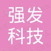江阴市强发科技有限公司