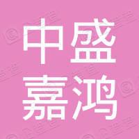 海门中盛嘉鸿企业管理有限公司
