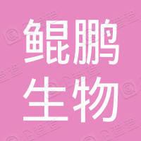 宁波鲲鹏生物科技有限公司