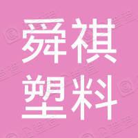 江阴市舜祺塑料制品有限公司