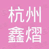 杭州鑫熠健康管理有限公司