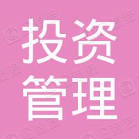 长海县广鹿岛镇投资管理中心