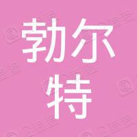 枣庄勃尔特鞋业有限公司