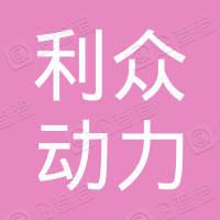 江苏利众动力机械有限公司