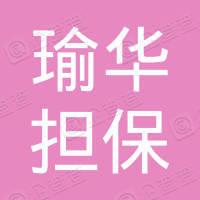 瑜华(深圳)非融资性担保有限公司