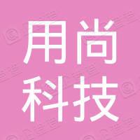 北京用尚科技股份有限公司