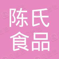 南通市陈氏食品有限公司