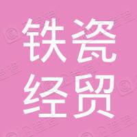 青岛铁瓷经贸有限公司