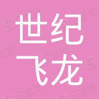 广西世纪飞龙集团有限公司