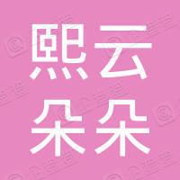 深圳市熙云朵朵贸易有限公司