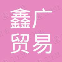 沭阳鑫广贸易有限公司