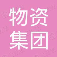 贵州省物资集团国际贸易有限公司