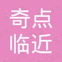 杭州奇点临近科技有限公司