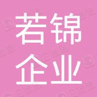 郑州若锦企业管理咨询有限公司