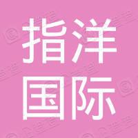 指洋国际货运代理(上海)有限公司