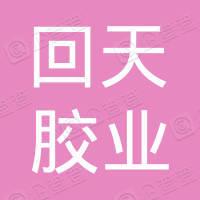 北京回天胶业有限公司