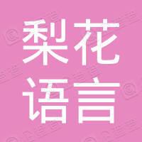 苏州梨花语言培训有限公司