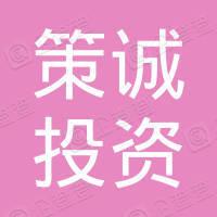 杭州策诚投资管理合伙企业(有限合伙)