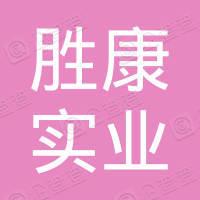 东莞市胜康实业有限公司