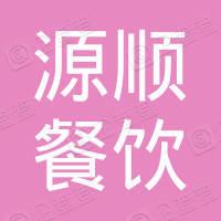 南通源顺餐饮管理有限公司