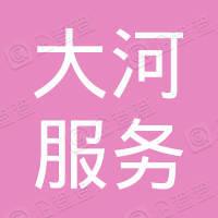 范县大河服务队