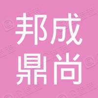 北京邦成鼎尚投资中心(有限合伙)