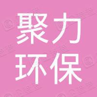 山西省聚力环保集团联盛环境工程有限公司