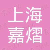 上海嘉熠金属制品有限公司