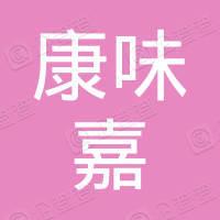 江苏康味嘉食品有限公司