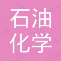 福建省石油化学工业有限公司