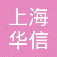 上海华信资本投资有限公司