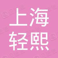 上海轻熙医疗美容门诊部有限公司