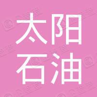 北京太阳石油化工有限公司
