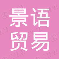 深圳市景语贸易有限公司