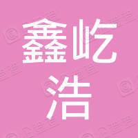 苏州鑫屹浩纺织科技有限公司
