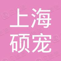 上海硕宠信息技术有限公司