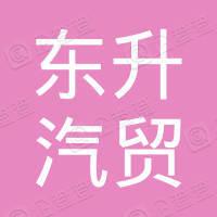盐山县东升汽贸有限公司