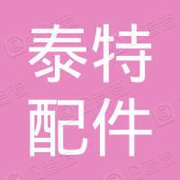江苏泰特汽车配件股份有限公司