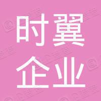 上海时翼企业管理合伙企业(有限合伙)