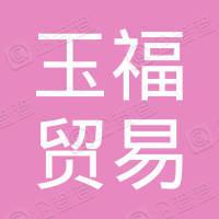 江西玉福贸易有限公司