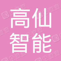 深圳高仙智能环境科技有限公司