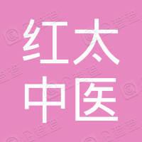 深圳市红太中医科技有限公司