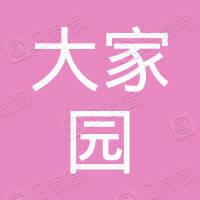 光山县大家园藤木家具有限公司